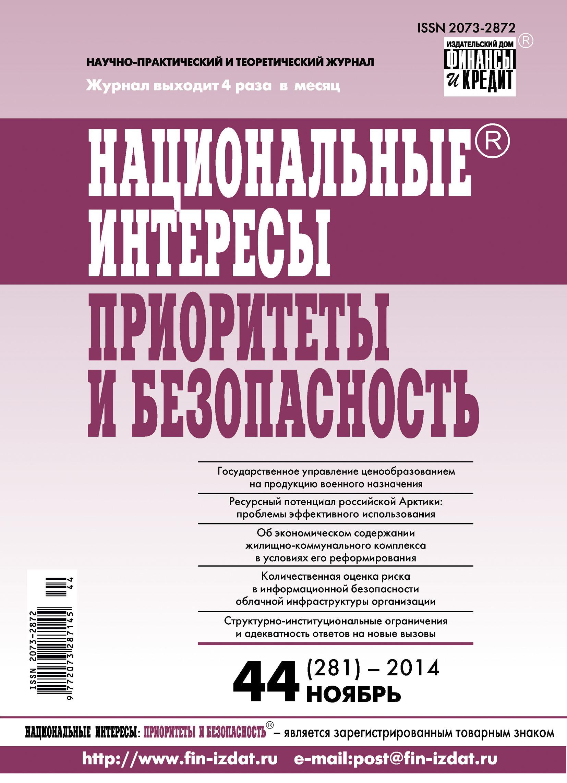 Отсутствует Национальные интересы: приоритеты и безопасность № 44 (281) 2014