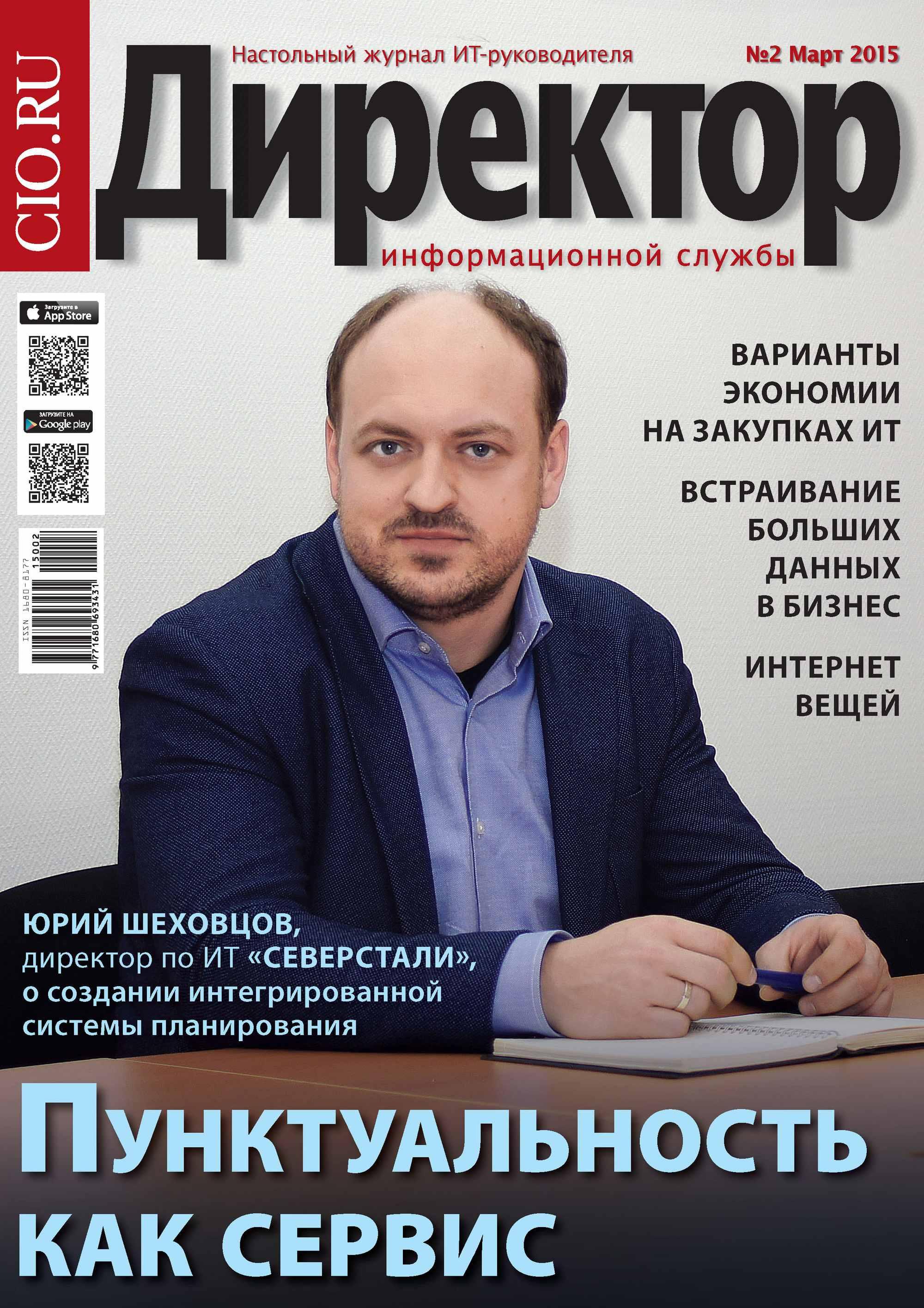 Открытые системы Директор информационной службы №02/2015