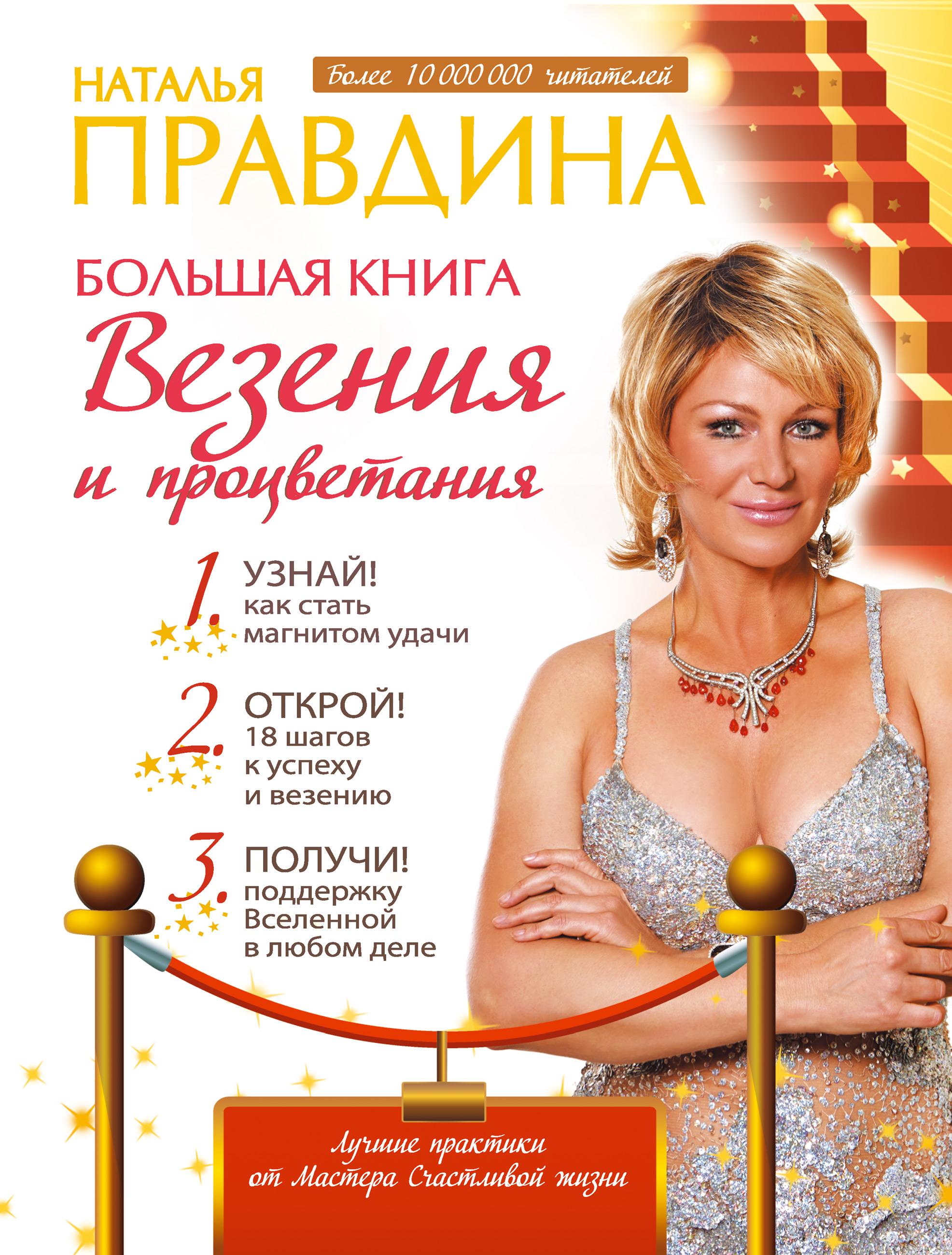 Наталия Правдина Большая книга везения и процветания правдина н ред правдина isbn 9785912071805