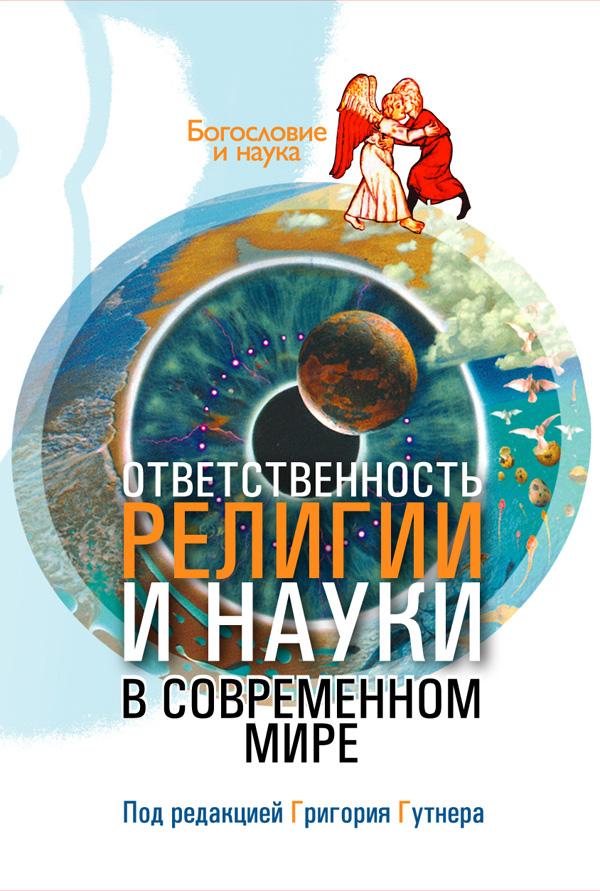 Сборник статей Ответственность религии и науки в современном мире в мире науки 9 2009