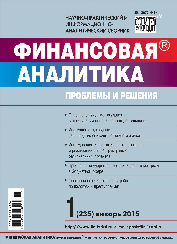 Отсутствует Финансовая аналитика: проблемы и решения № 1 (235) 2015 отсутствует финансовая аналитика проблемы и решения 19 253 2015