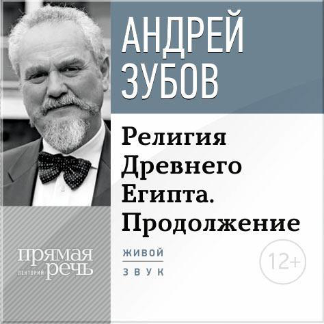 Лекция «Религия Древнего Египта. Продолжение» ( Андрей Зубов  )