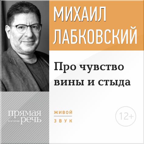 купить Михаил Лабковский Про чувство вины и стыда недорого