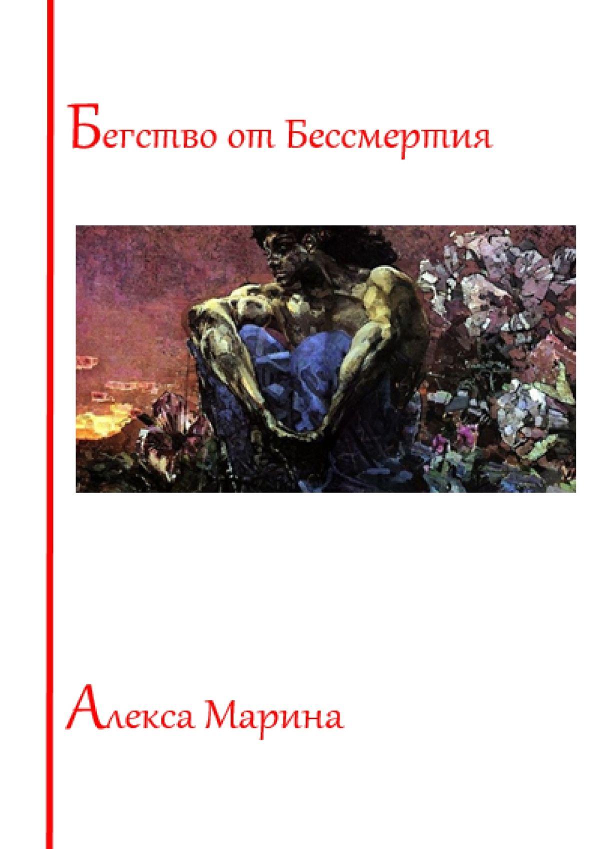 Алекса Марина Бегство от Бессмертия алекса марина бегство от бессмертия