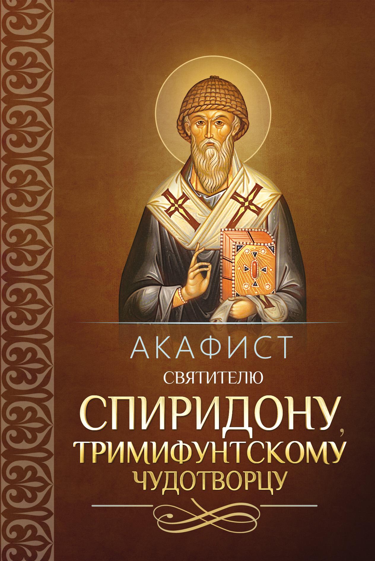 Сборник Акафист святителю Спиридону, Тримифунтскому чудотворцу акафист с житием святому равноапостольному великому князю владимиру