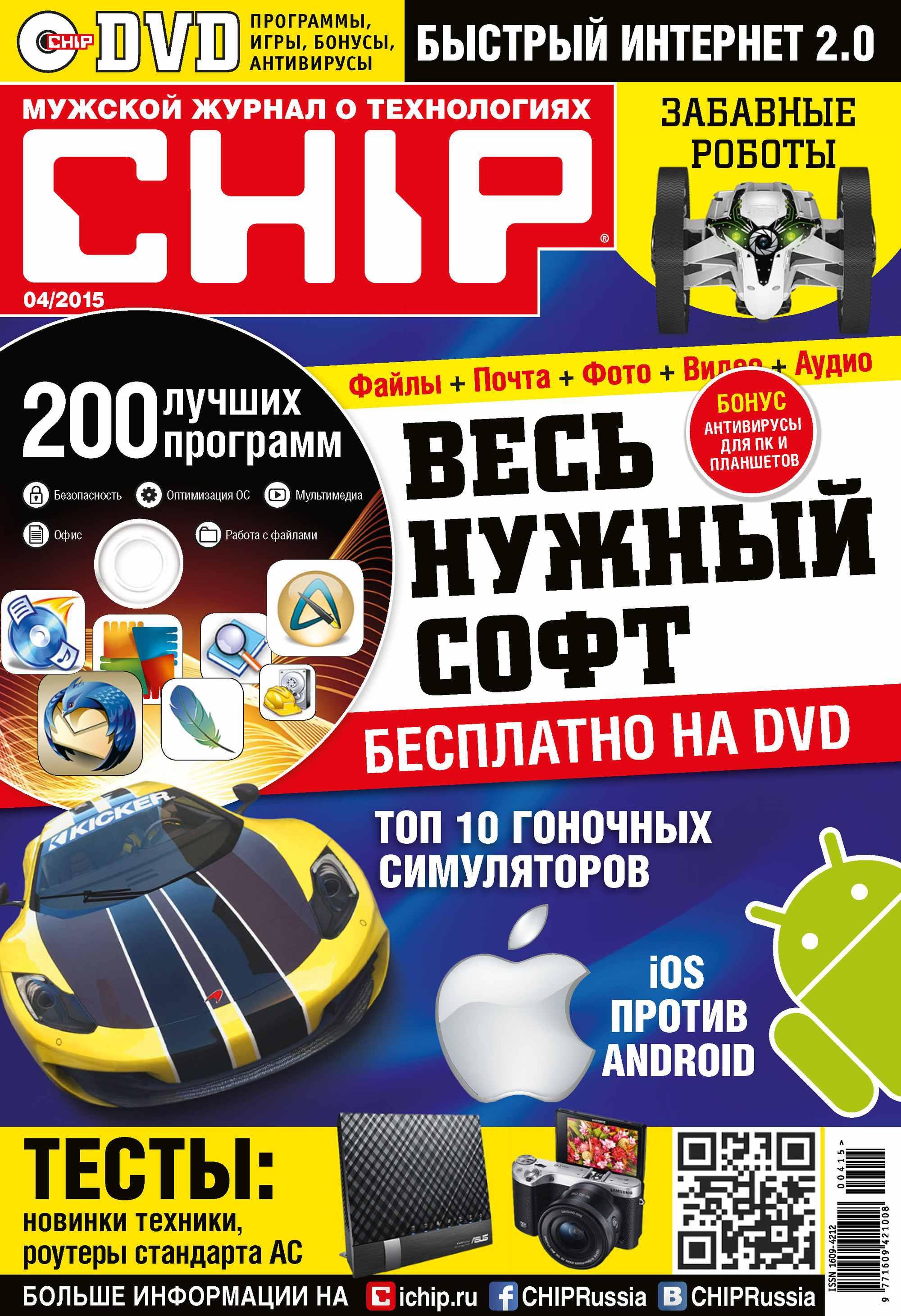 ИД «Бурда» CHIP. Журнал информационных технологий. №04/2015 ид бурда chip журнал информационных технологий 03 2015