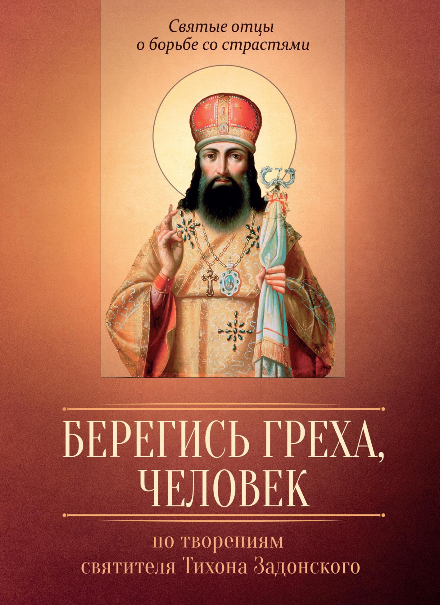 Отсутствует Берегись греха, человек. По творениям святителя Тихона Задонского