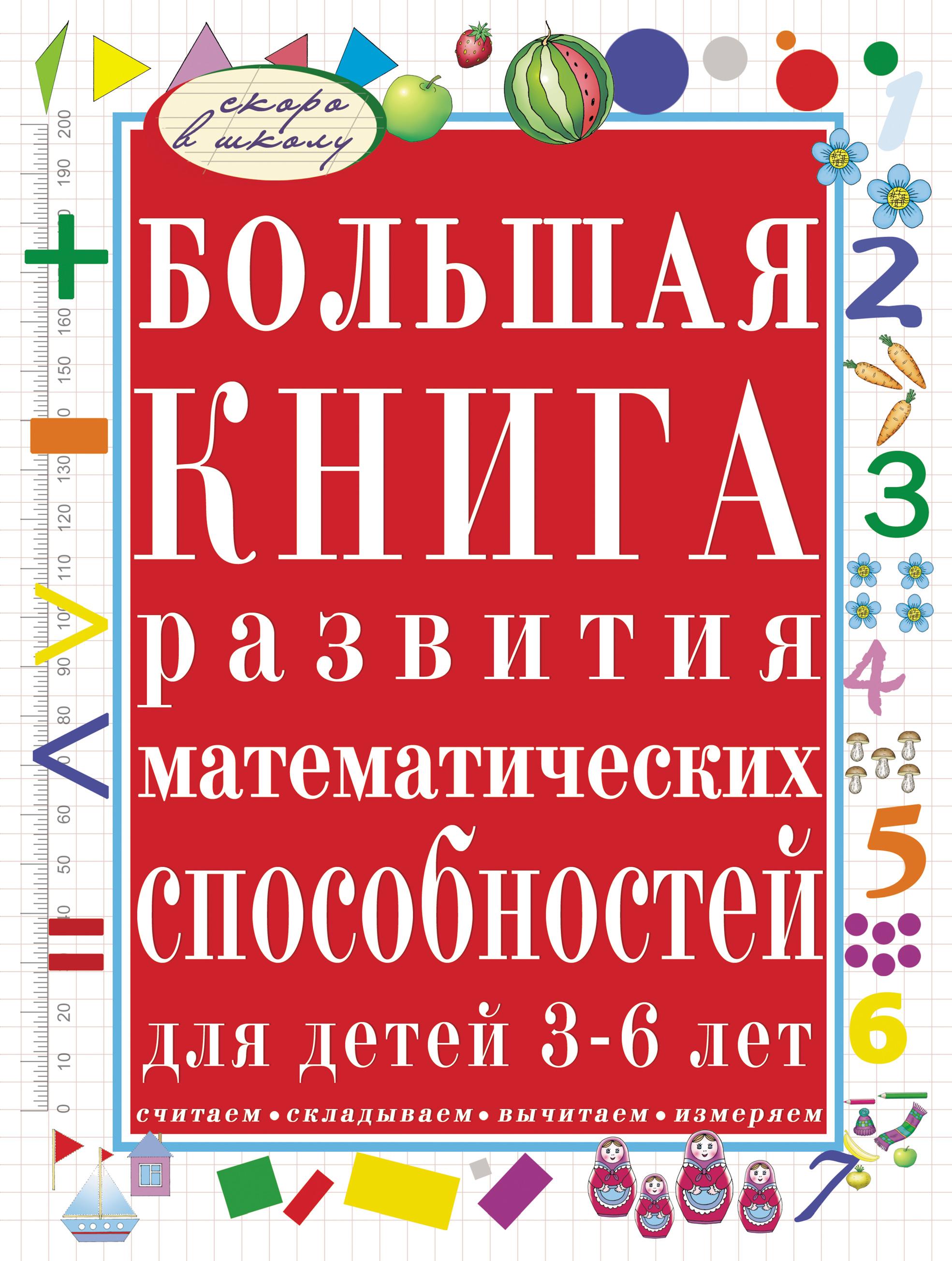 С. Е. Гаврина Большая книга развития математических способностей для детей 3-6 лет. Считаем, складываем, вычитаем, измеряем гаврина с большая книга тестов 5 6 лет мрр