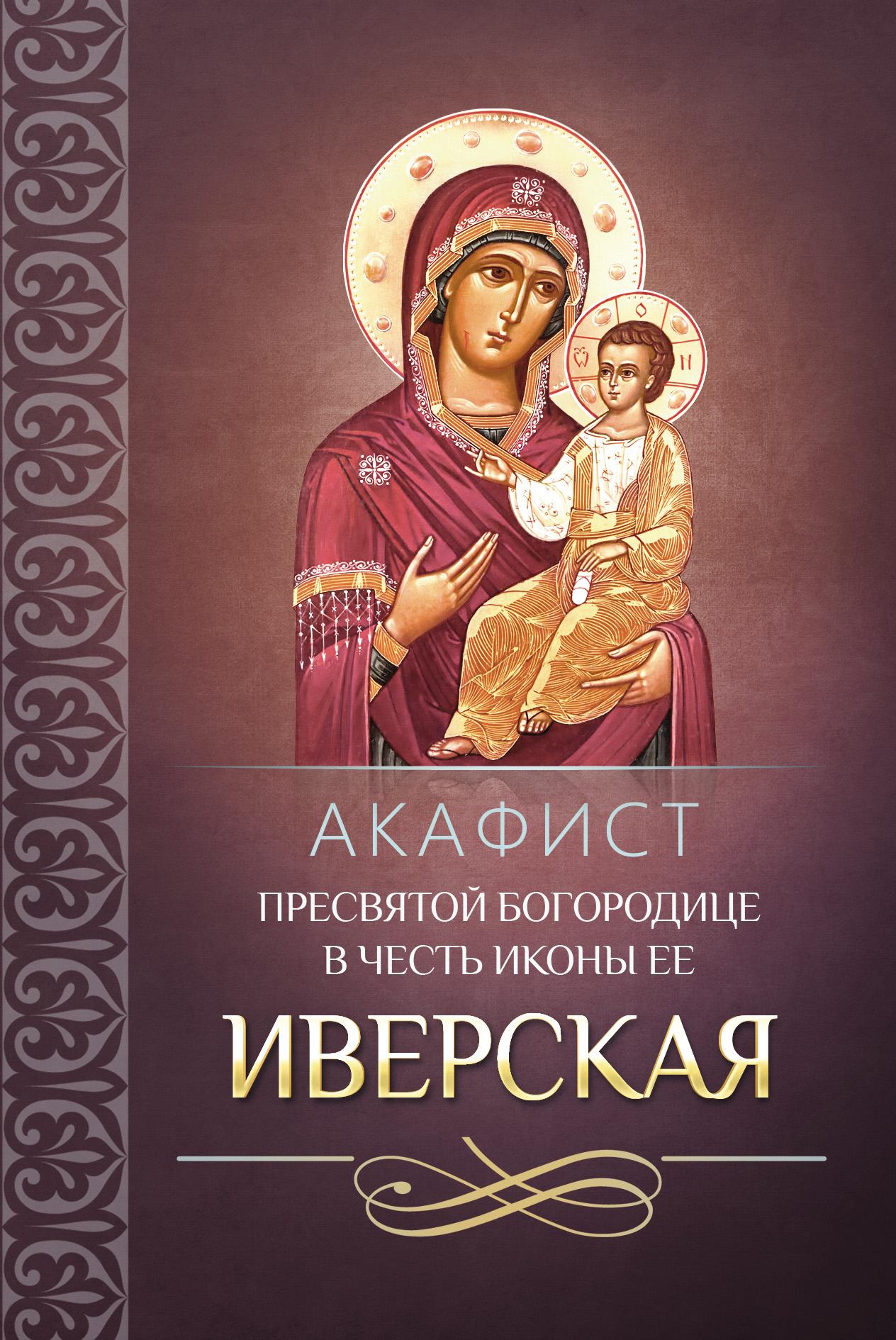 Сборник Акафист Пресвятой Богородице в честь иконы Ее Иверская