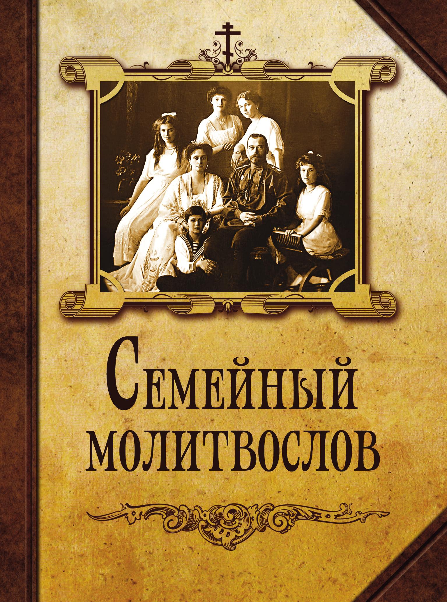 Отсутствует Семейный молитвослов отсутствует нечаянная радость православный молитвослов на церковнославянском языке