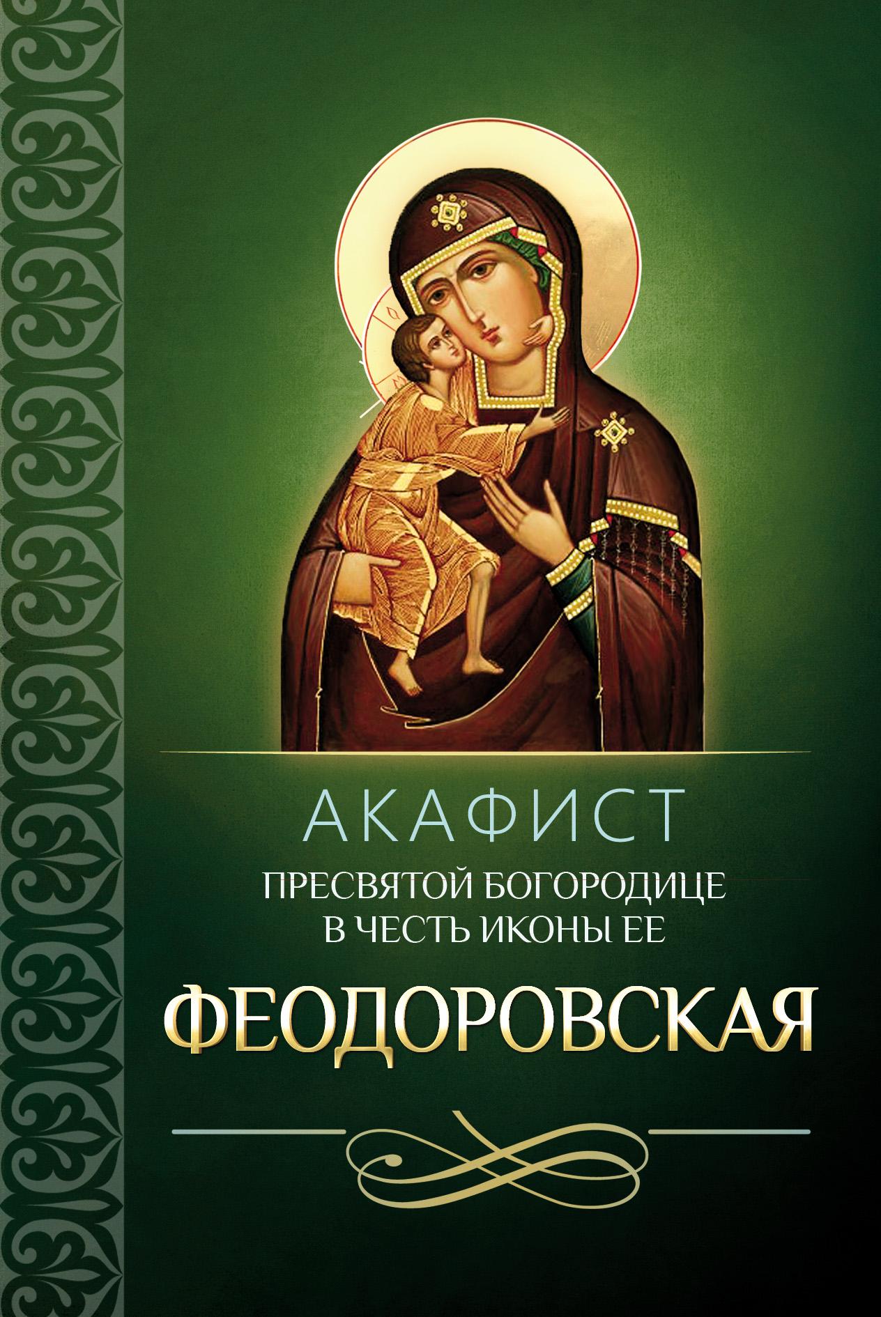 Сборник Акафист Пресвятой Богородице в честь иконы Ее Феодоровская акафист в честь иконы божией матери знамение празднование 27 ноября 10 декабря