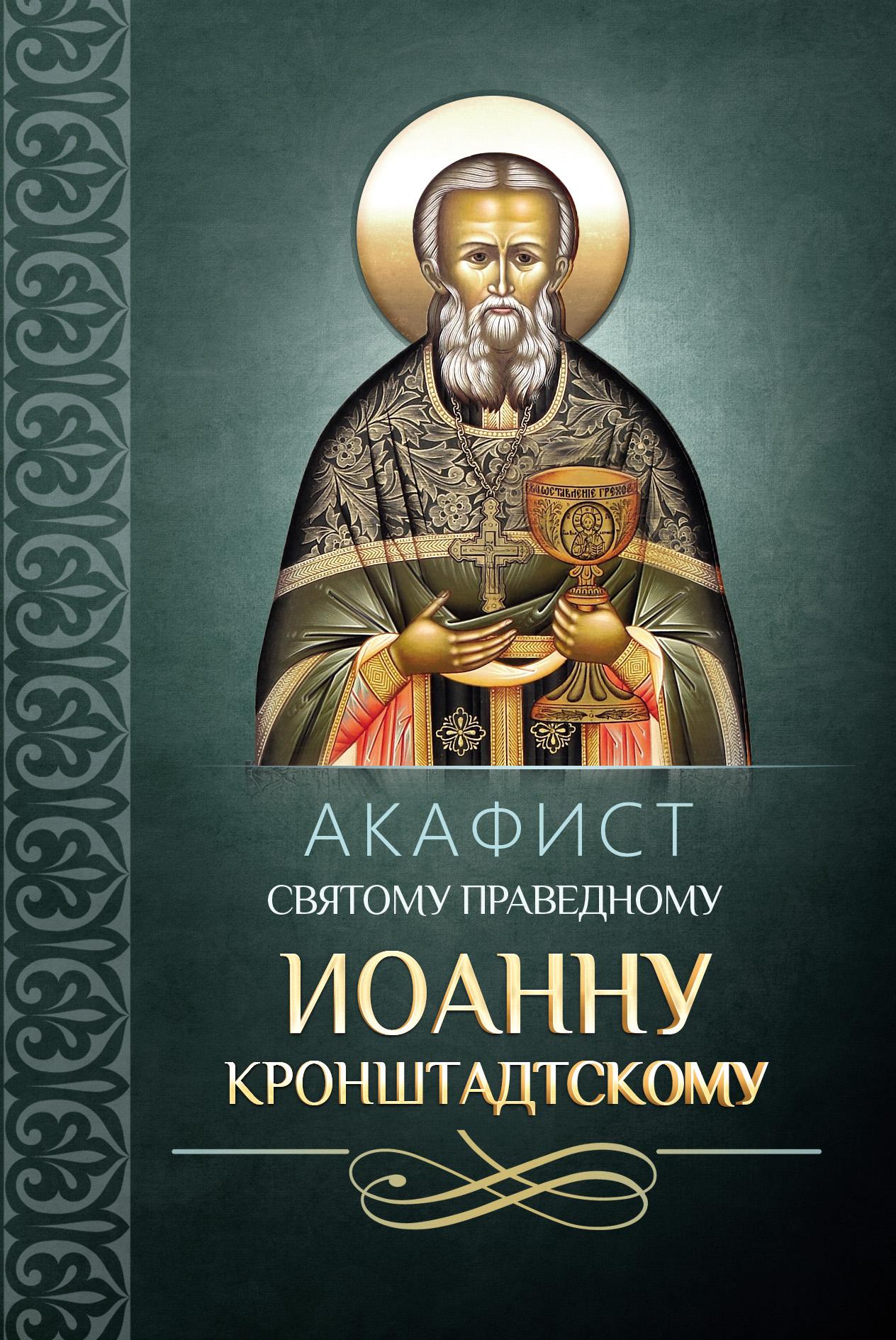 Сборник Акафист святому праведному Иоанну Кронштадтскому сборник житие и акафист святому апостолу и евангелисту иоанну богослову