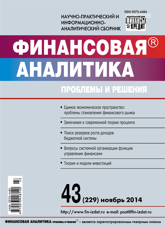 Отсутствует Финансовая аналитика: проблемы и решения № 43 (229) 2014