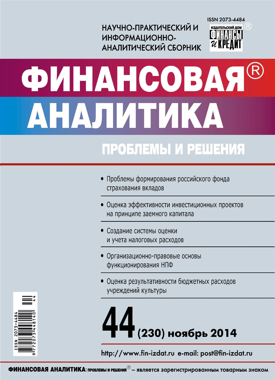 Отсутствует Финансовая аналитика: проблемы и решения № 44 (230) 2014