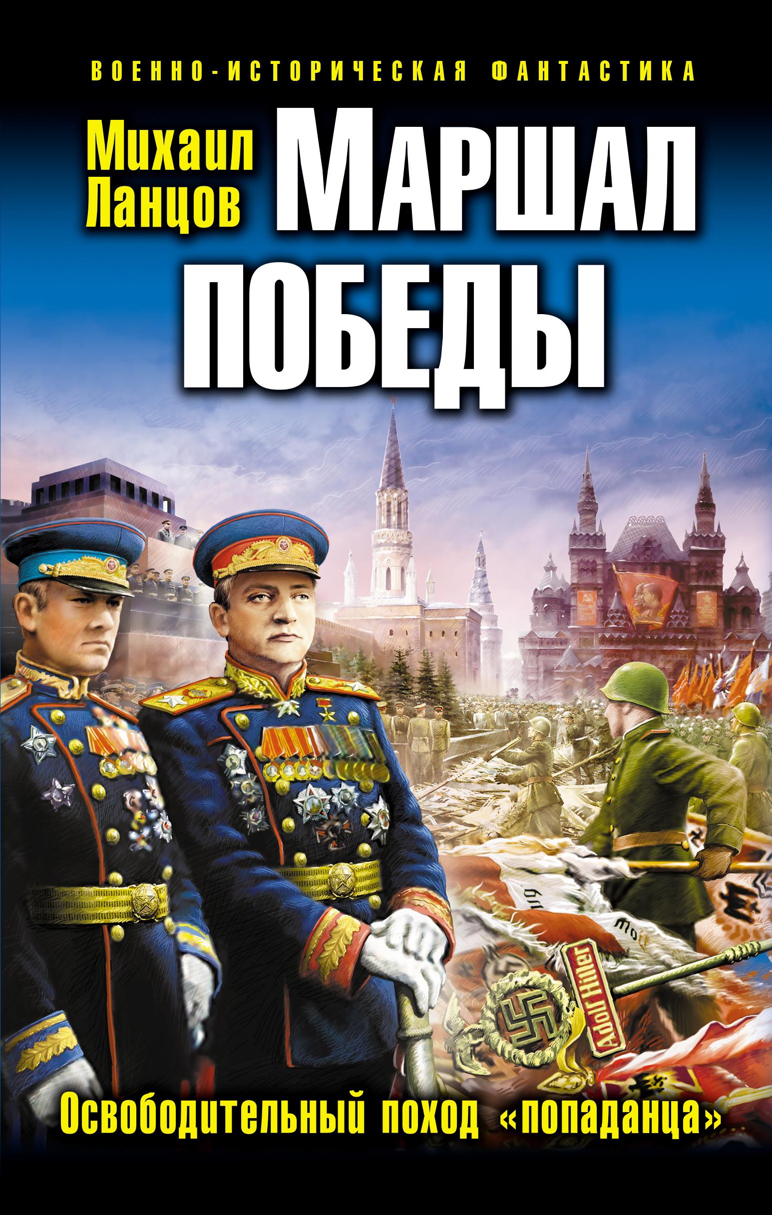 Михаил Ланцов Маршал Победы. Освободительный поход «попаданца»