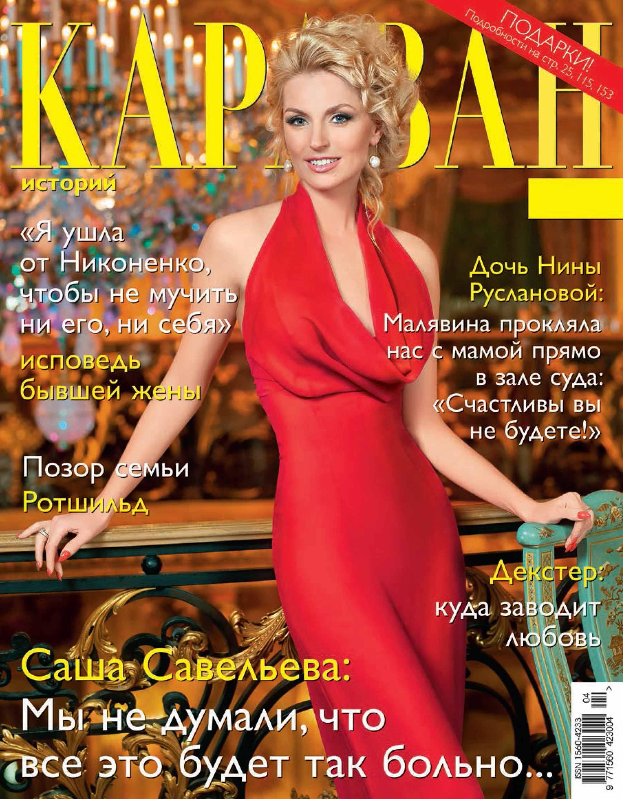 купить Отсутствует Караван историй №04 / апрель 2015 по цене 33.99 рублей
