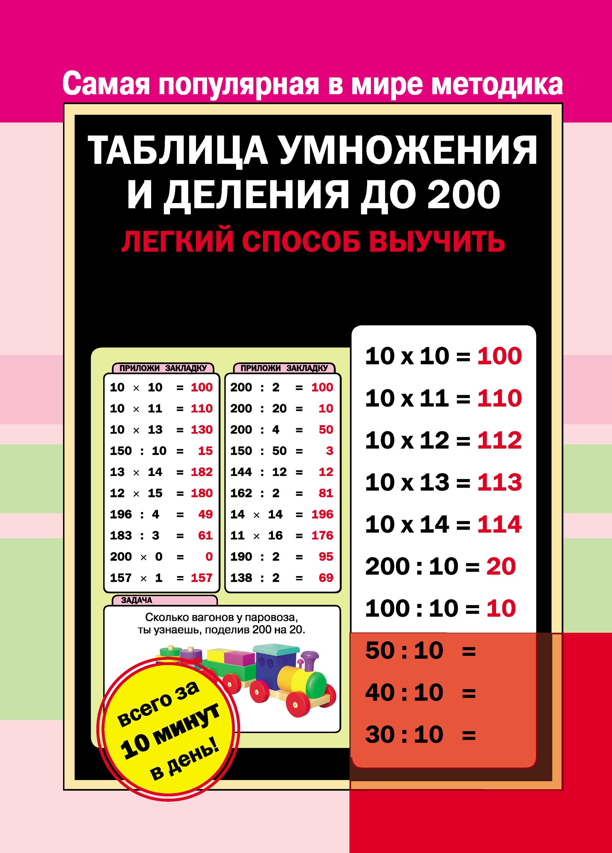 Отсутствует Таблица умножения и деления до 200 цена