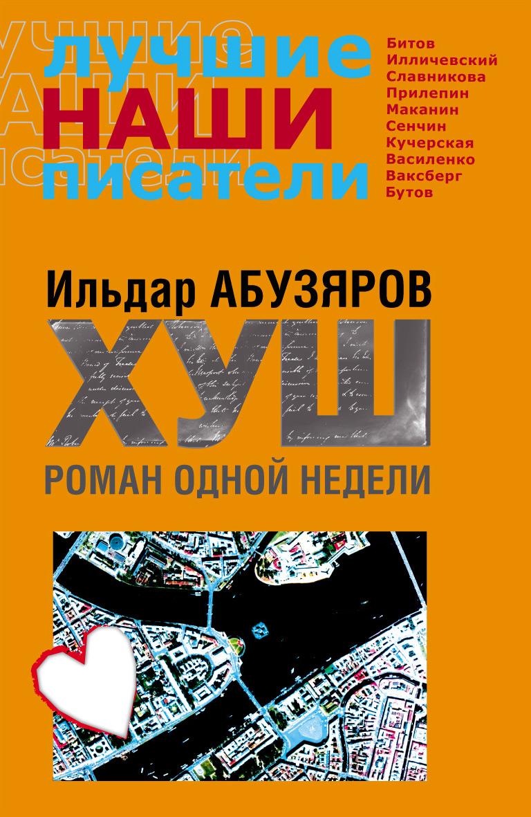 Ильдар Абузяров ХУШ. Роман одной недели
