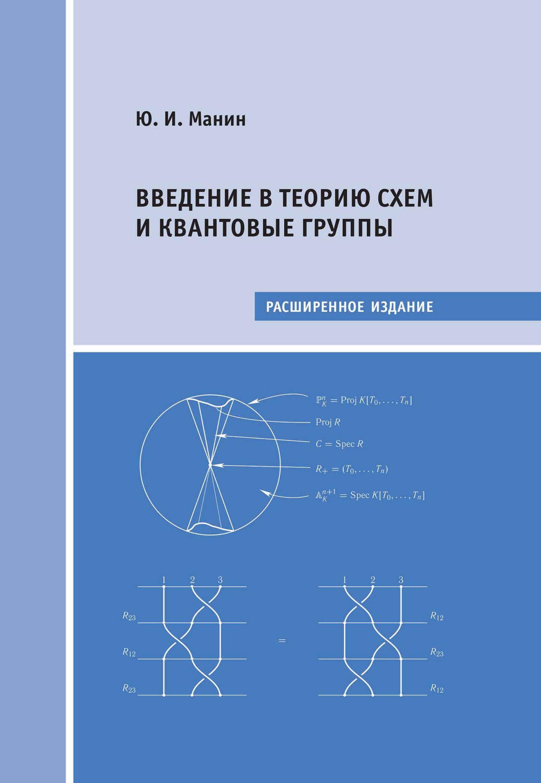 Ю. И. Манин Введение в теорию схем и квантовые группы недорого
