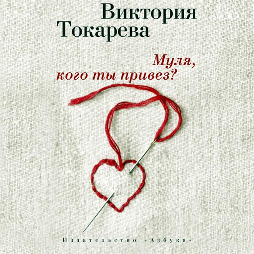 Виктория Токарева Муля, кого ты привез? (сборник) токарева в с матвеева а муравьева и л счастливый случай