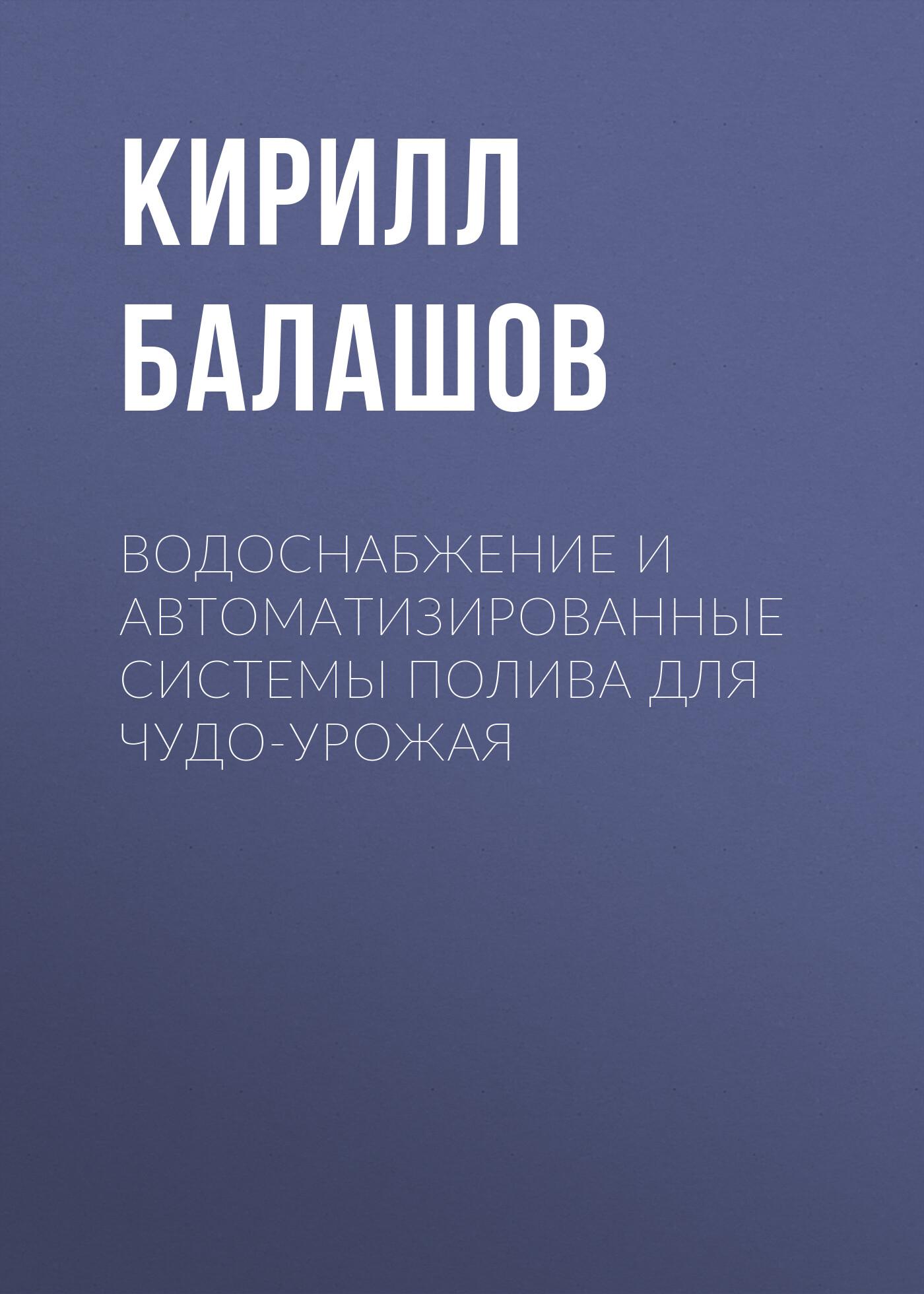 Кирилл Балашов Автоматизированные системы полива для чудо-урожая балашов к в автоматизированные системы полива для чудо урожая