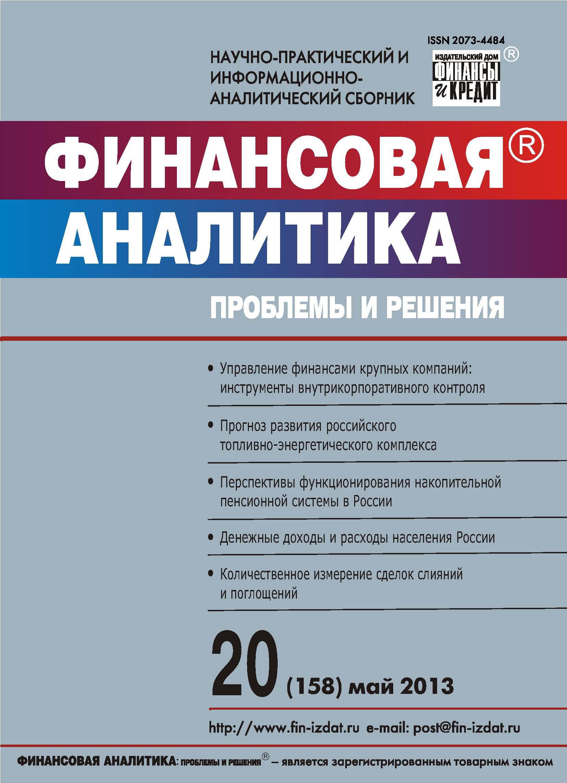 Отсутствует Финансовая аналитика: проблемы и решения № 20 (158) 2013 отсутствует финансовая аналитика проблемы и решения 20 158 2013