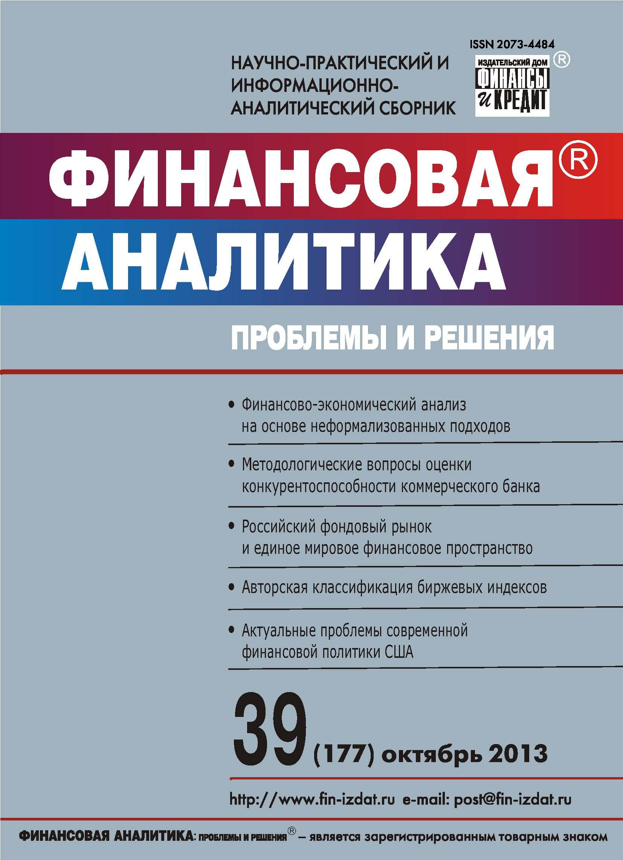 Отсутствует Финансовая аналитика: проблемы и решения № 39 (177) 2013 отсутствует финансовая аналитика проблемы и решения 20 158 2013