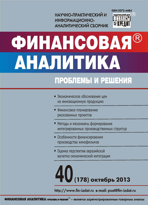 Отсутствует Финансовая аналитика: проблемы и решения № 40 (178) 2013 отсутствует финансовая аналитика проблемы и решения 1 235 2015