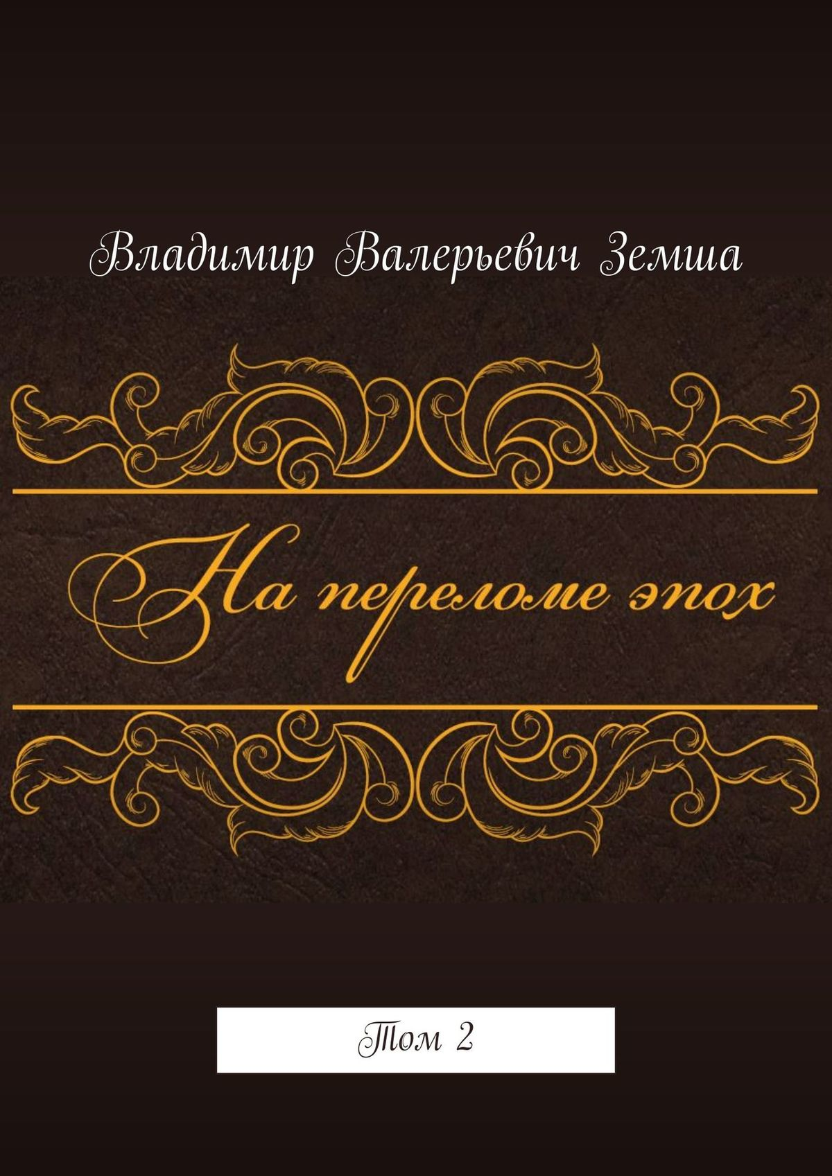 Владимир Валерьевич Земша На переломе эпох. Том 2