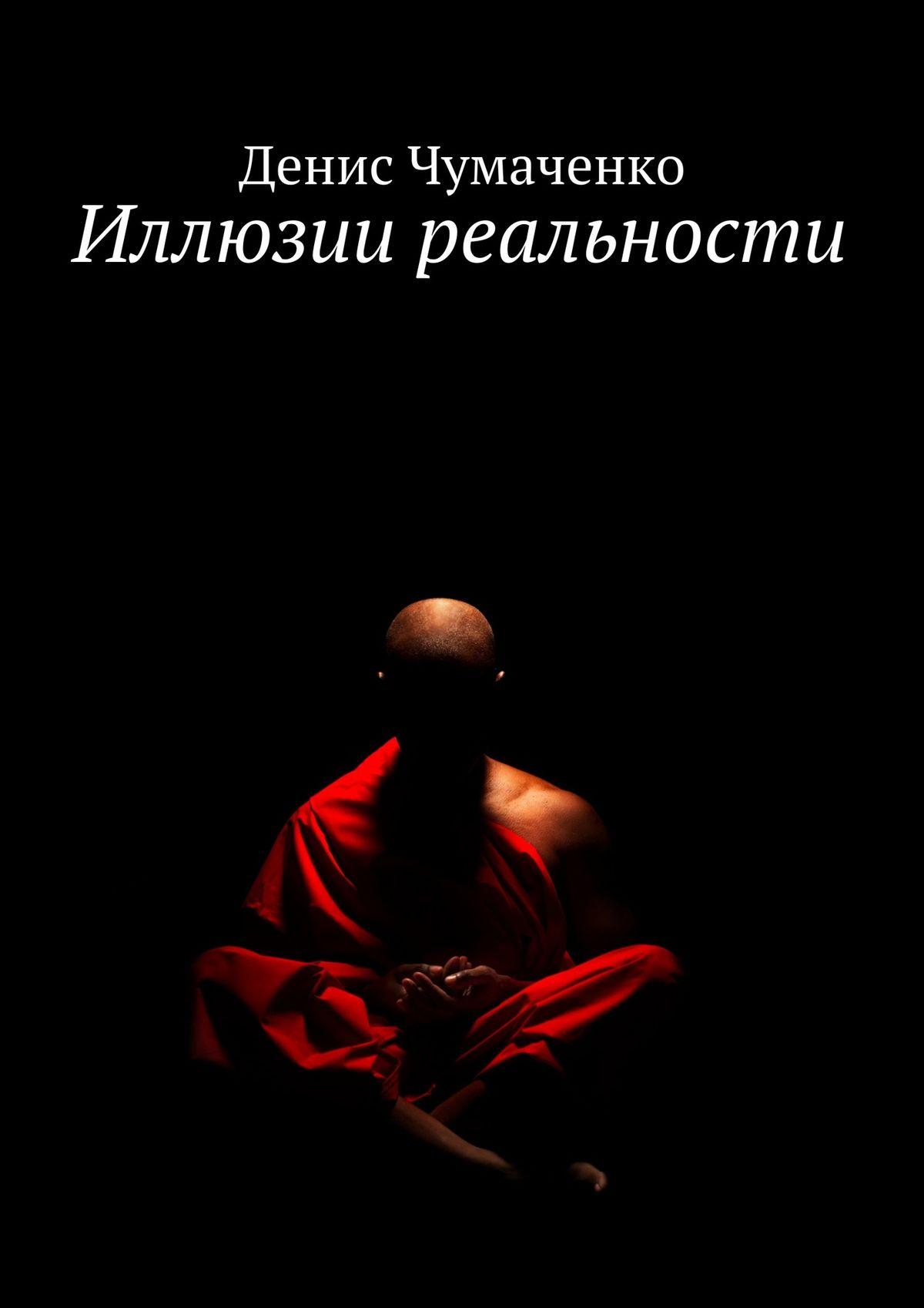 Денис Чумаченко Иллюзии реальности денис чумаченко иллюзии реальности