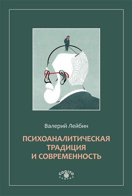 Валерий Лейбин Психоаналитическая традиция и современность рационалистическая традиция и современность
