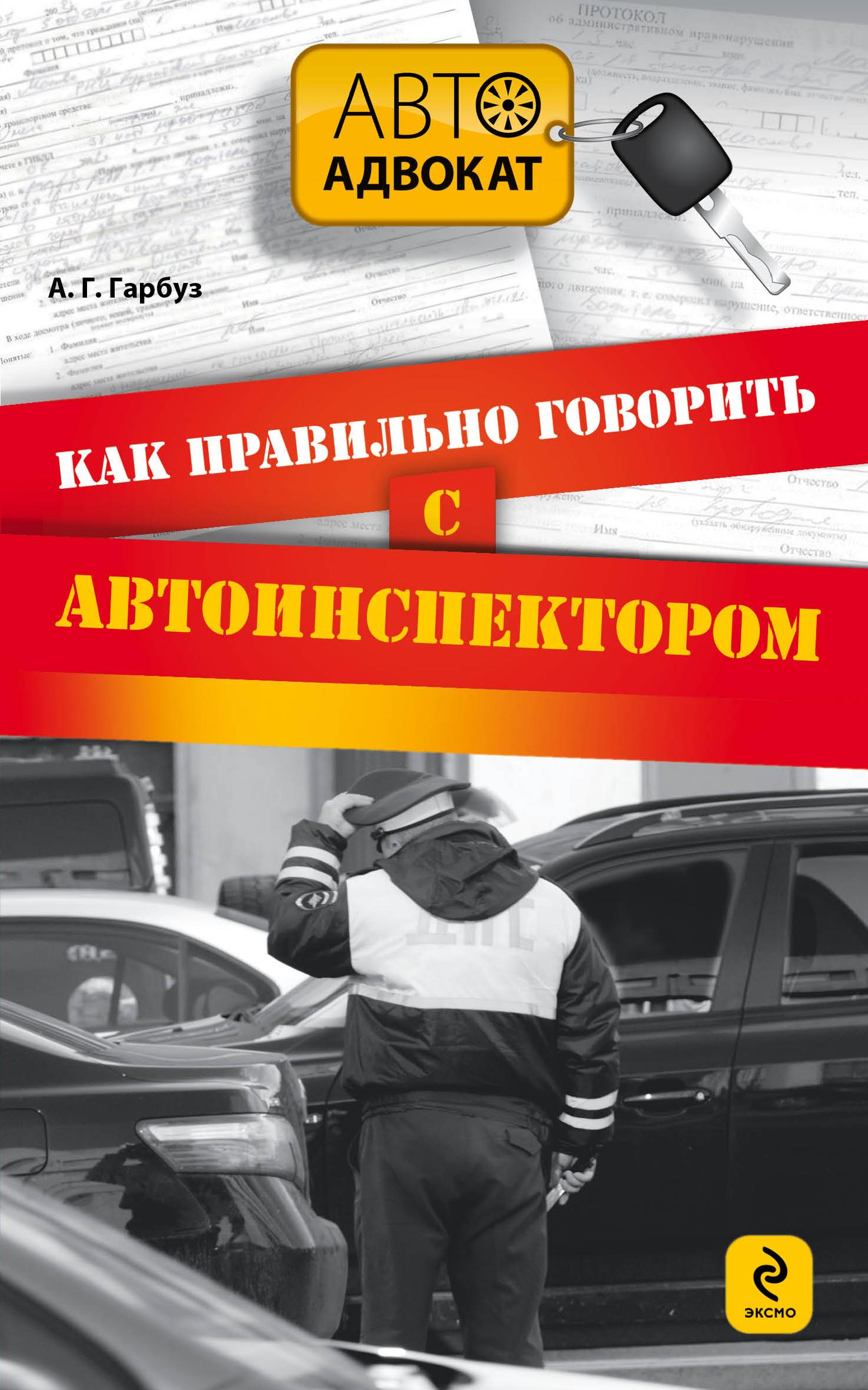 Александр Гарбуз Как правильно говорить с автоинспектором гарбуз а как правильно говорить с автоинспектором