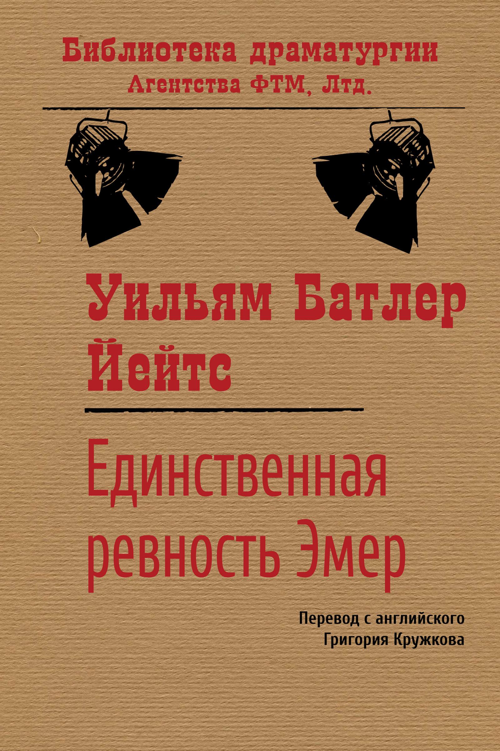 Уильям Батлер Йейтс Единственная ревность Эмер уильям батлер йейтс английская коллекция уильям батлер йейтс рассказы о рыжем ханрахане w в yeats stories of red hanrahan