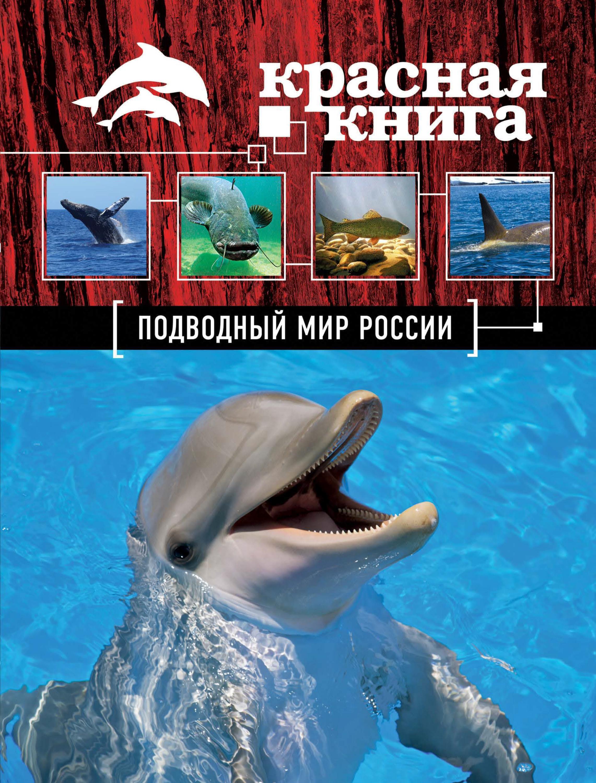 Оксана Скалдина Красная книга. Подводный мир России оксана скалдина красная книга животные мира