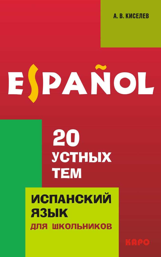 купить А. В. Киселев 20 устных тем по испанскому языку для школьников (+MP3) онлайн