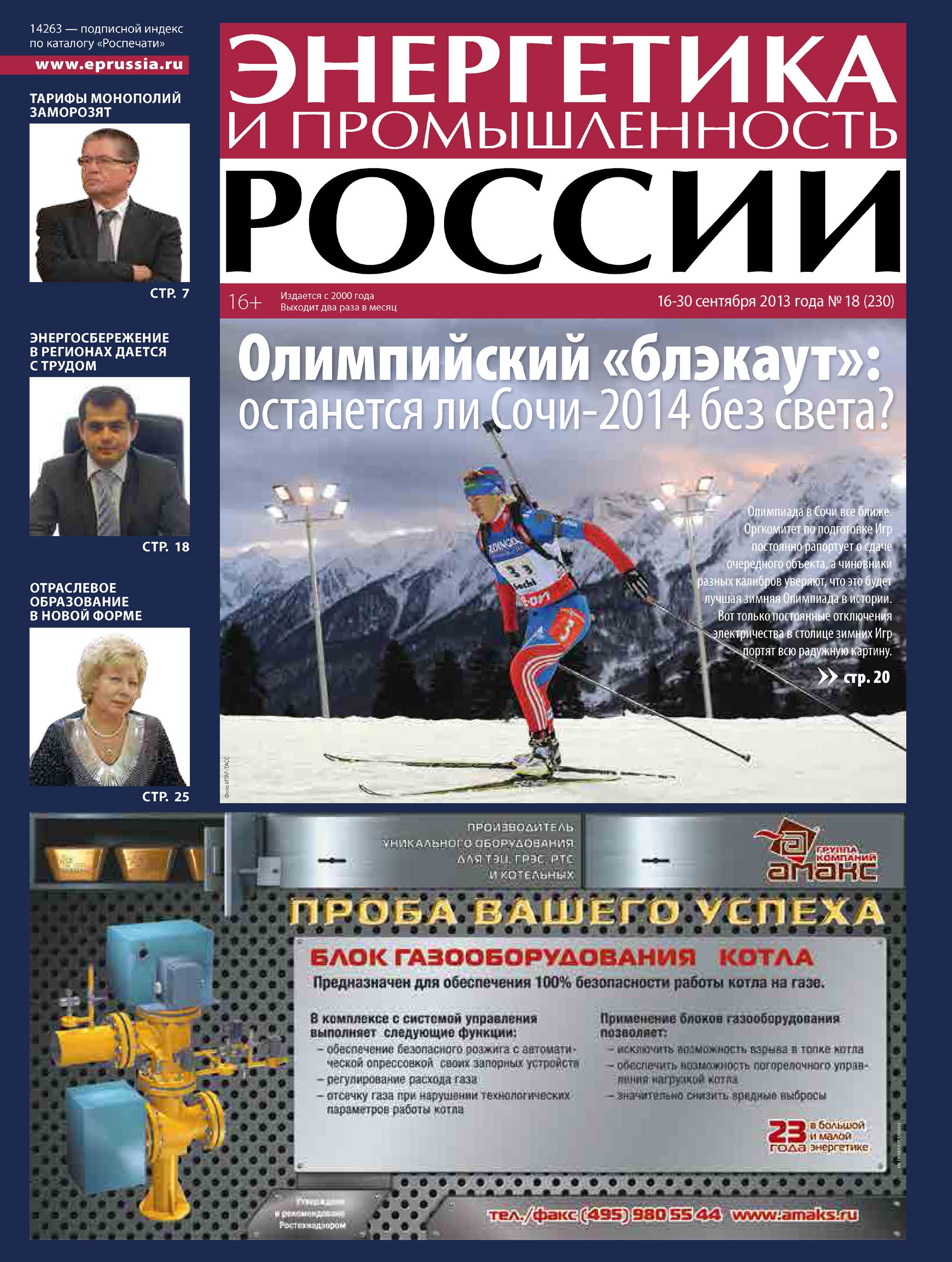 Отсутствует Энергетика и промышленность России №18 2013