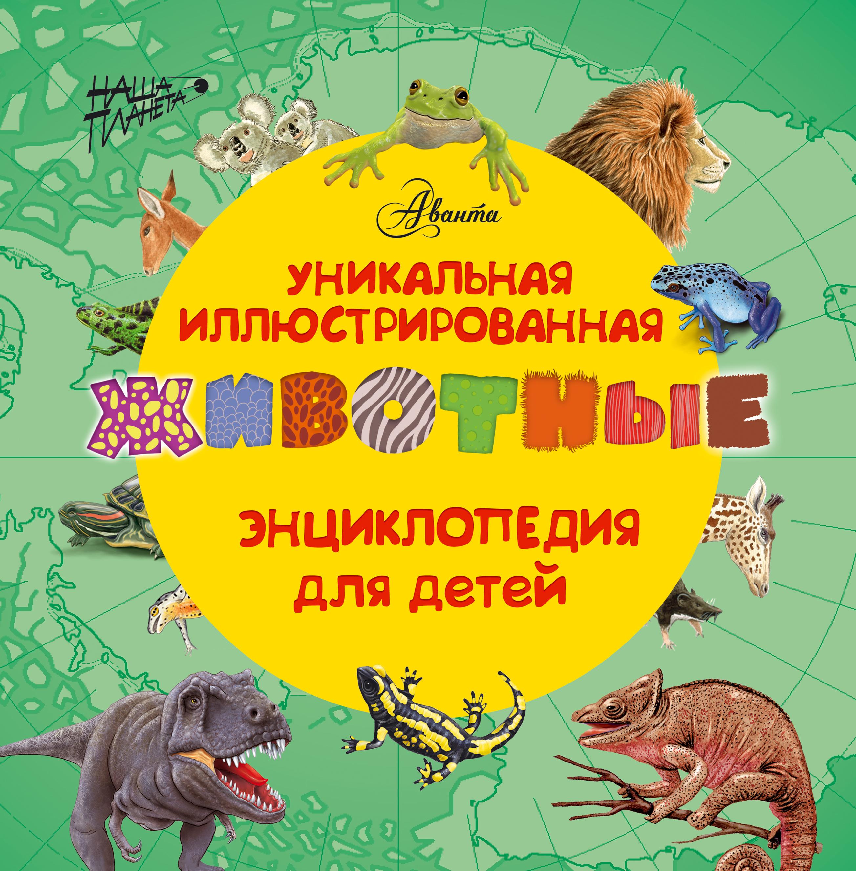 Коллектив авторов Животные. Уникальная иллюстрированная энциклопедия для детей