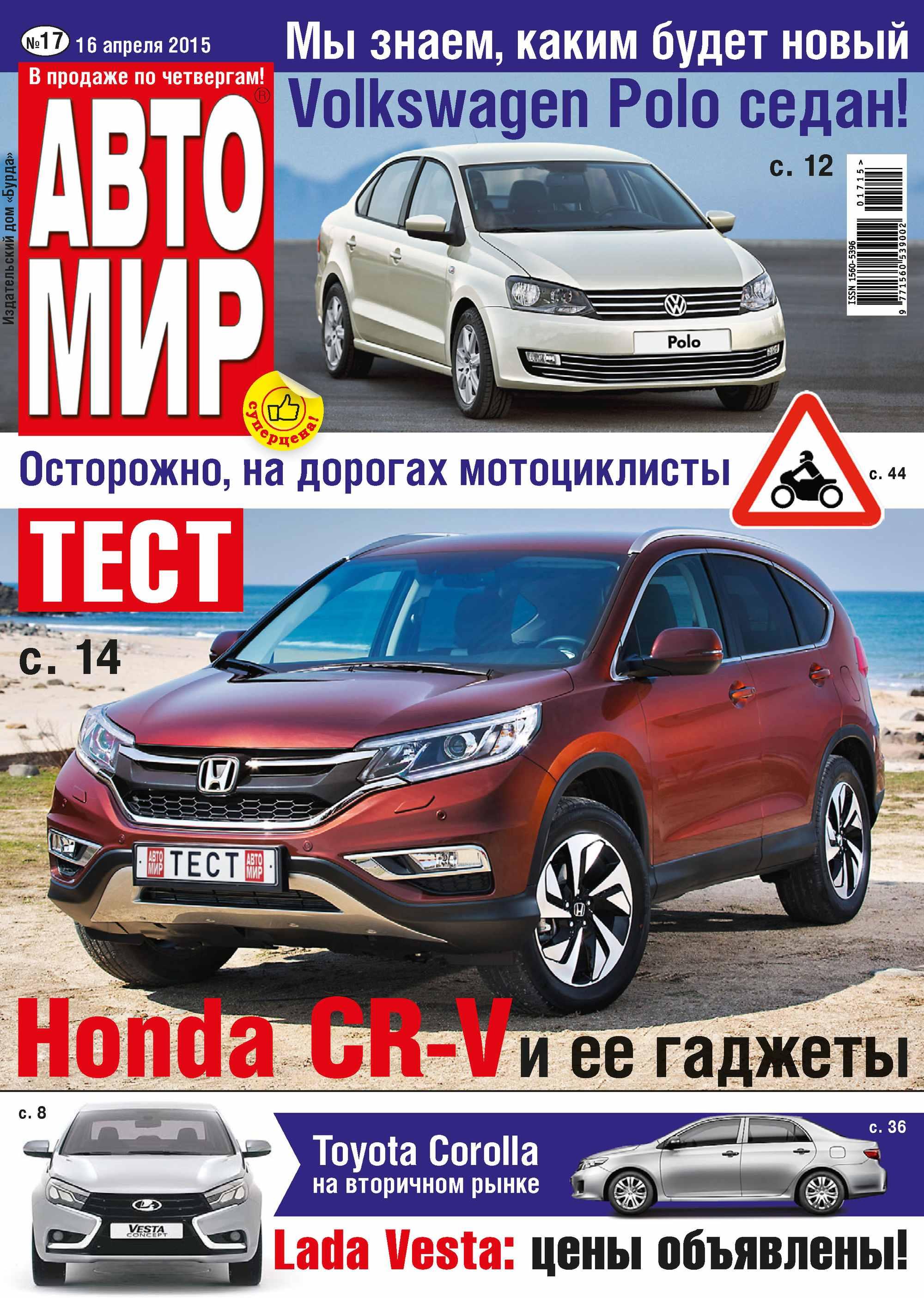 АвтоМир №17/2015