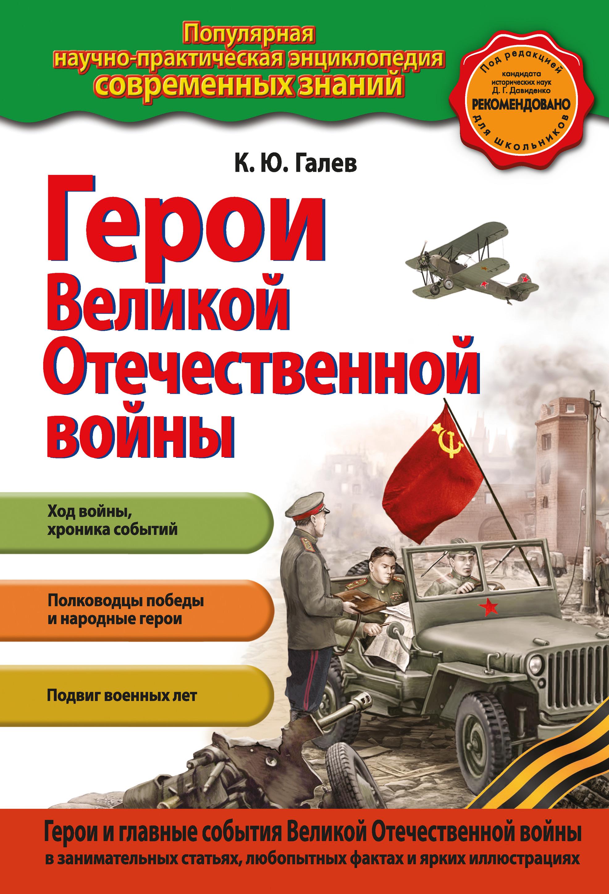 все цены на К. Ю. Галев Герои Великой Отечественной войны. Люди и подвиги онлайн