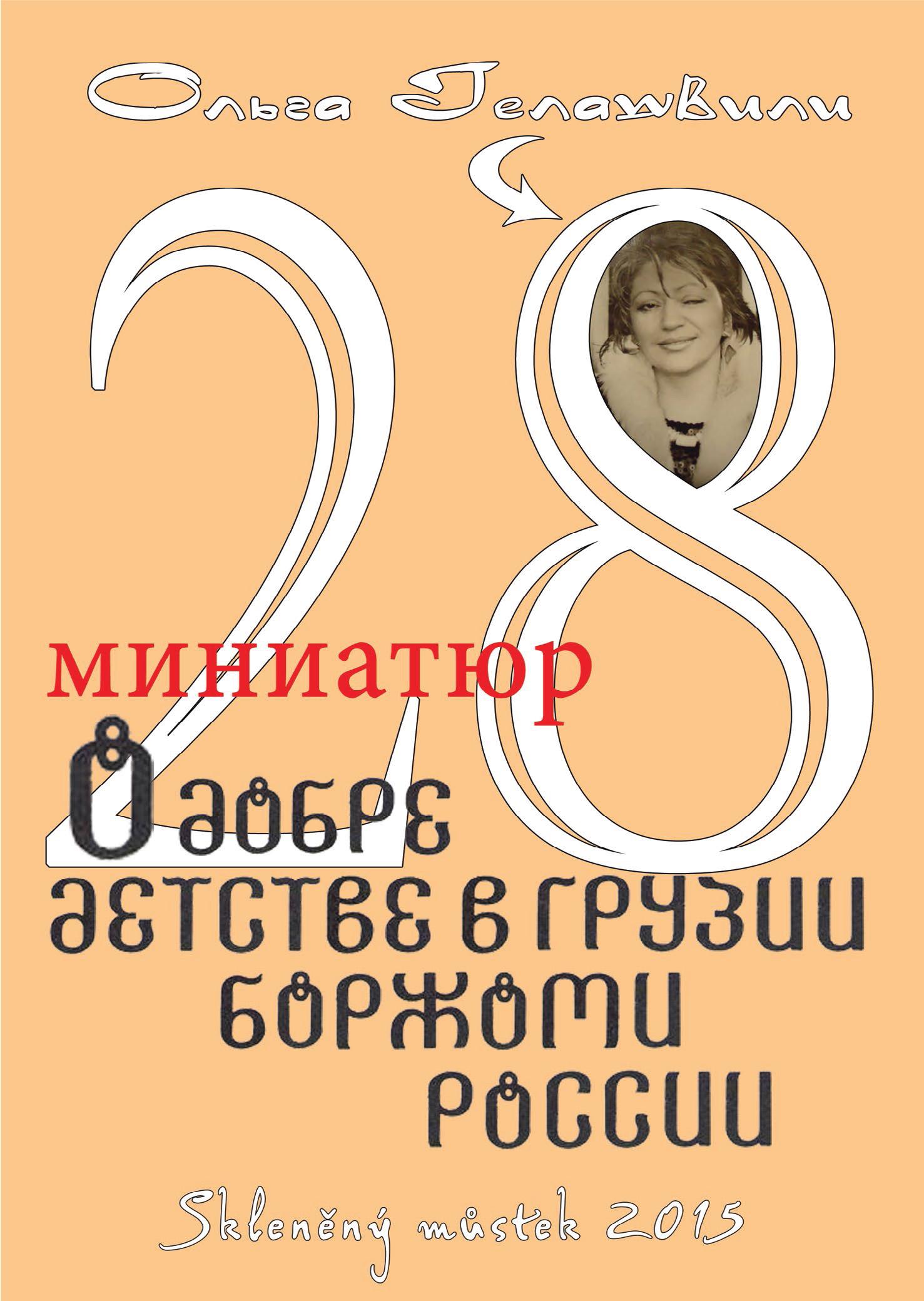 Ольга Гелашвили 28 миниатюр о добре, детстве в Грузии, Боржоми, России