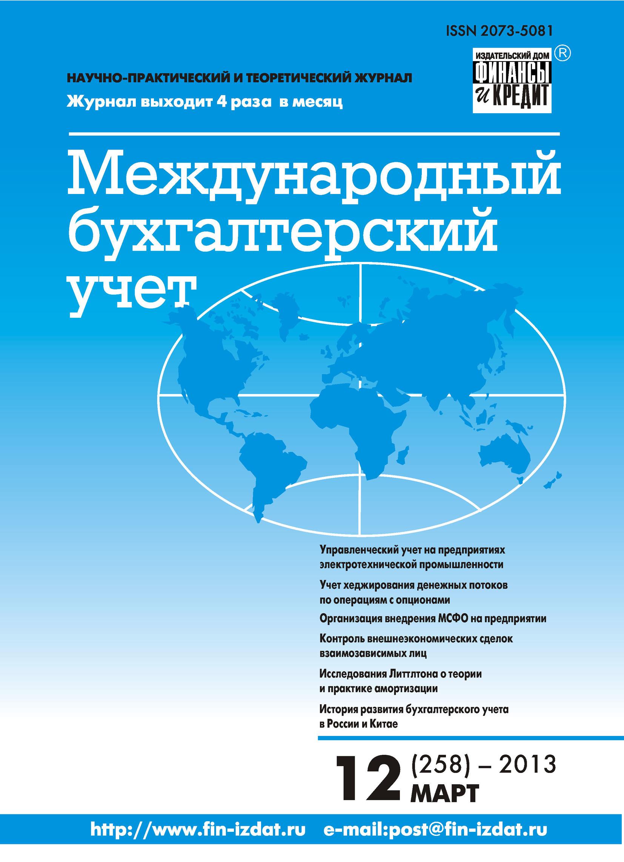 Отсутствует Международный бухгалтерский учет № 12 (258) 2013