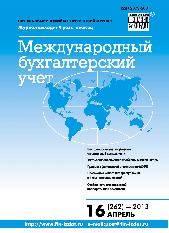 Отсутствует Международный бухгалтерский учет № 16 (262) 2013