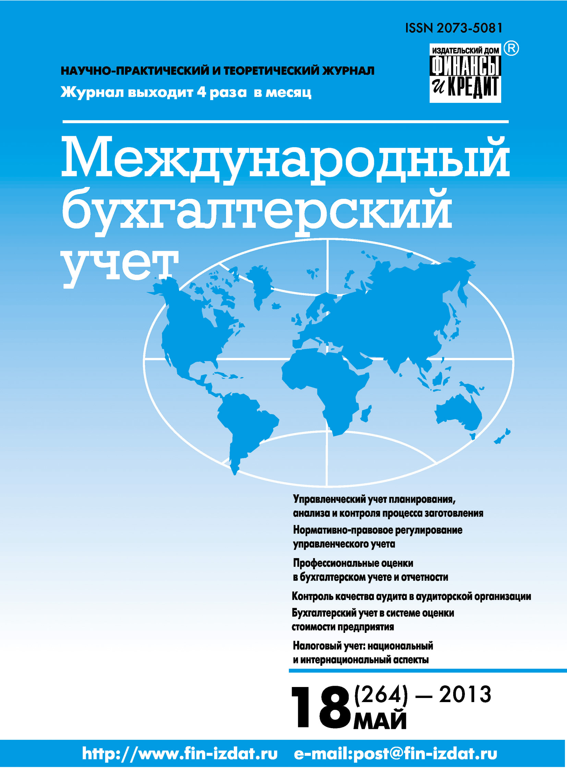 Отсутствует Международный бухгалтерский учет № 18 (264) 2013 стоимость