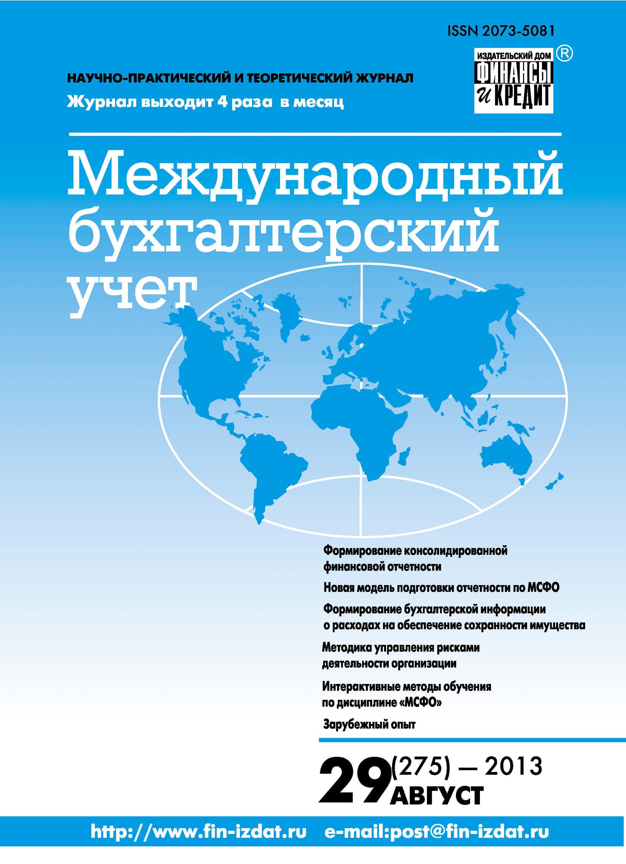 Отсутствует Международный бухгалтерский учет № 29 (275) 2013