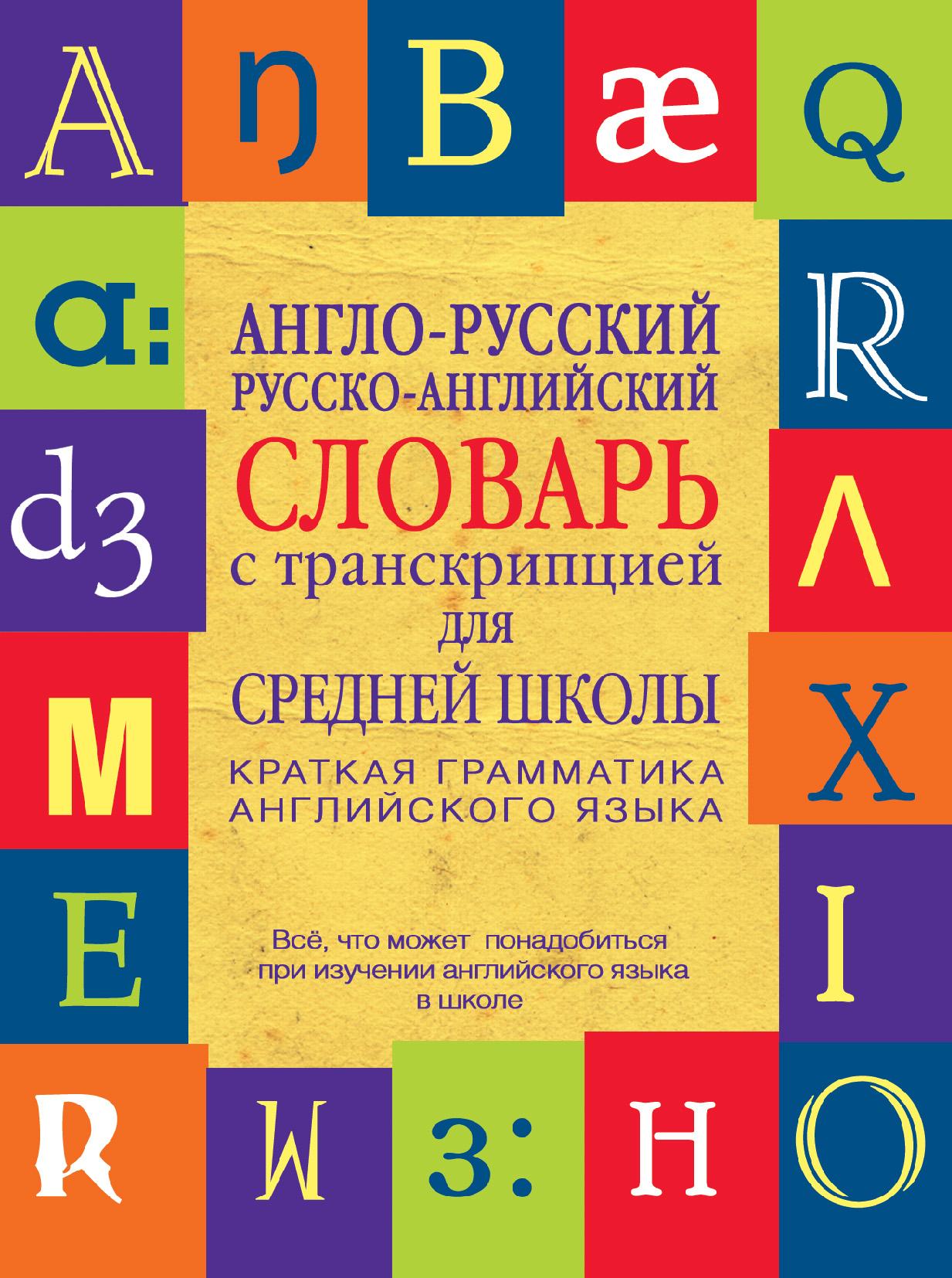 Отсутствует Англо-русский, русско-английский словарь с транскрипцией для средней школы английский язык перевод слов с транскрипцией 9 класс