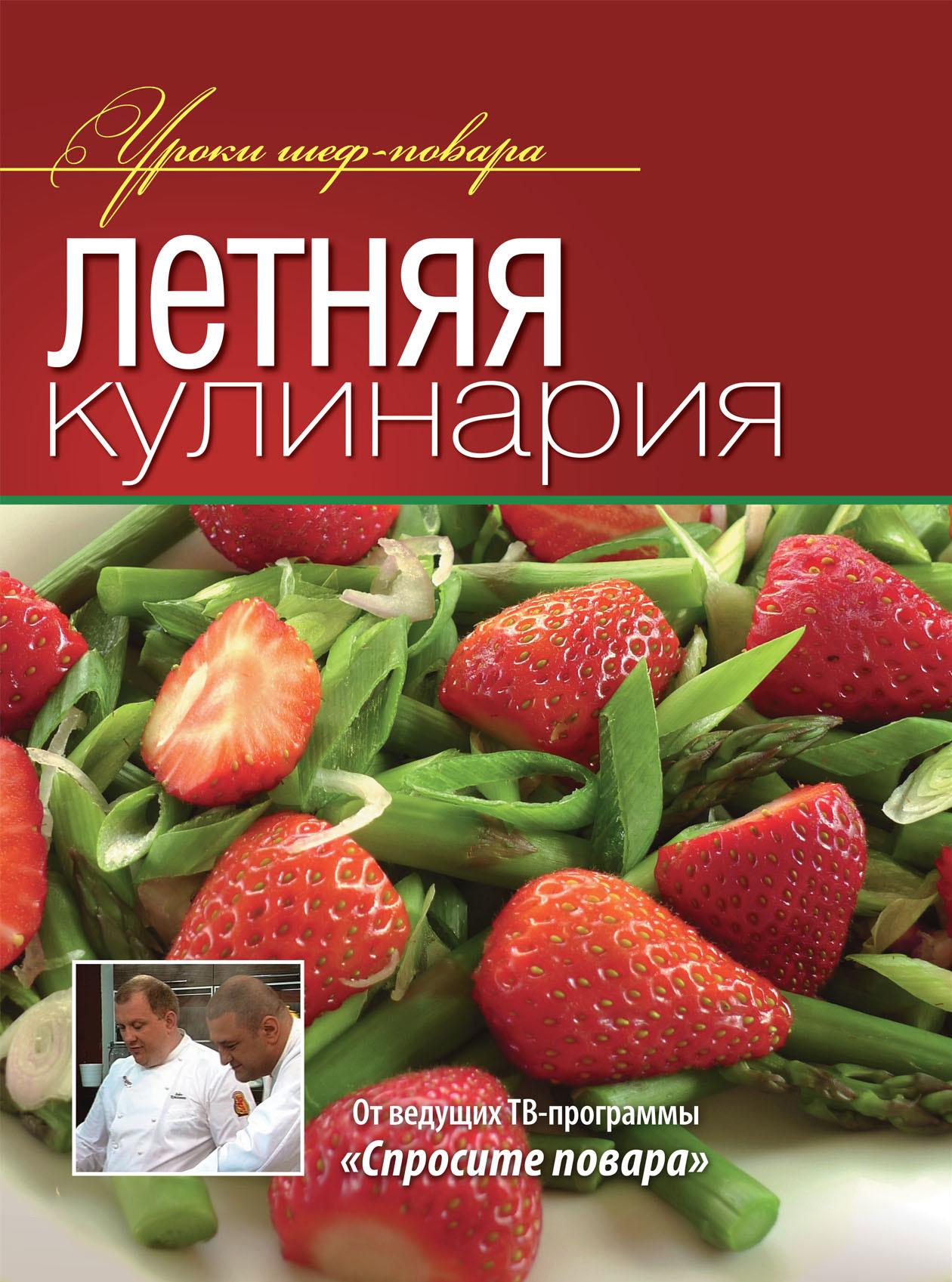 Коллектив авторов Летняя кулинария коллектив авторов летняя кулинария