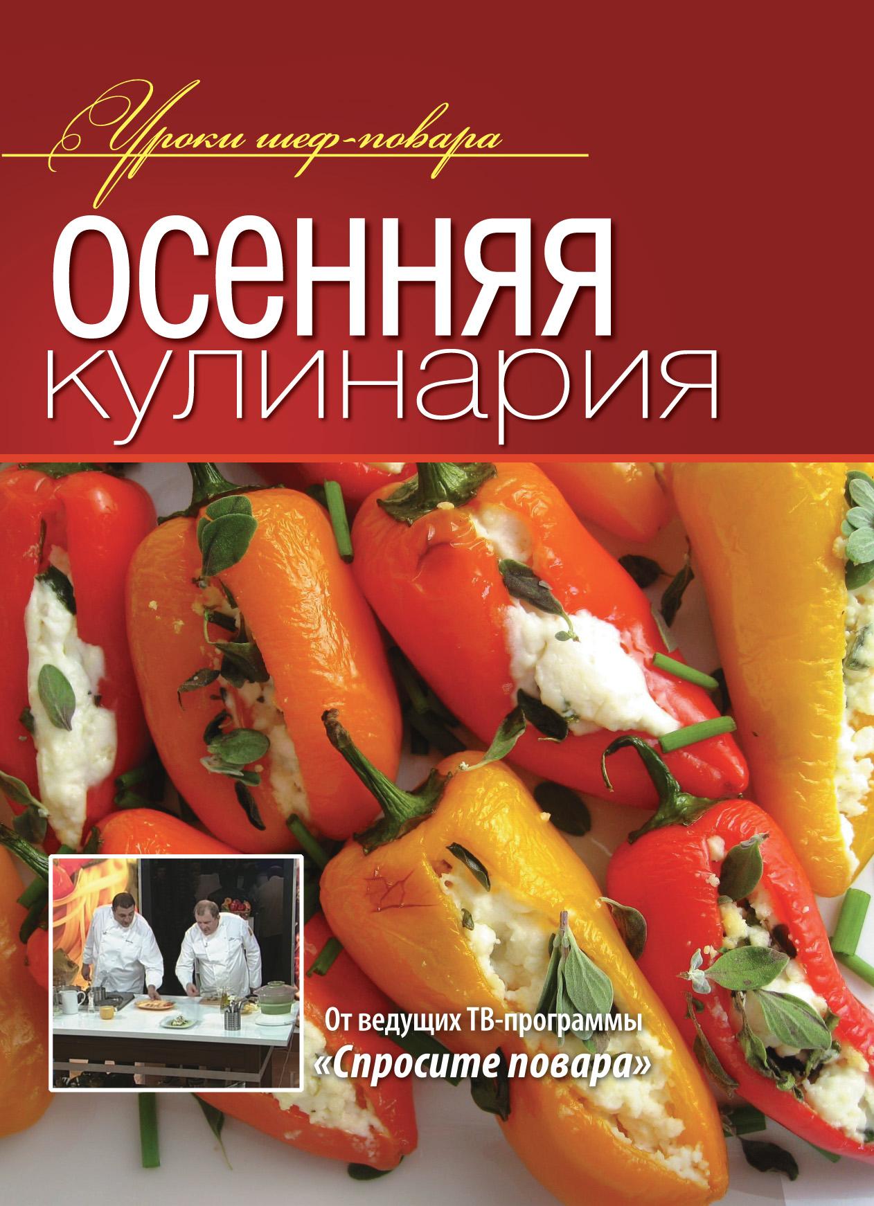Коллектив авторов Осенняя кулинария мерников а самое известное оружие мира