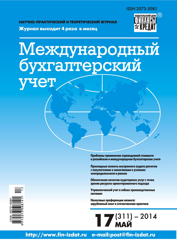 Отсутствует Международный бухгалтерский учет № 17 (311) 2014