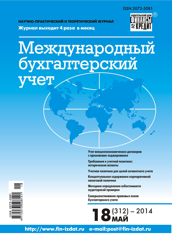 Отсутствует Международный бухгалтерский учет № 18 (312) 2014