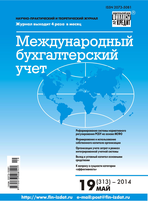Отсутствует Международный бухгалтерский учет № 19 (313) 2014